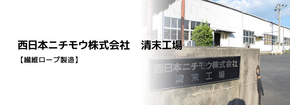 山口県下関市清末町にある、繊維ロープ製造「西日本ニチモウ株式会社 清末工場」です。